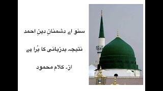 Suno Aey Dushmanane - Nazam Nazm - Dr. Shakeel Ahmad - #Muhammad #Islam #Ahmadiyya #France #Europe