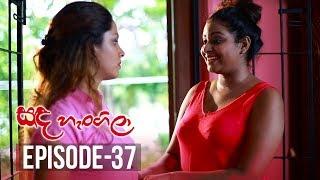 Sanda Hangila | Episode 37 - (2019-02-01) | ITN Thumbnail