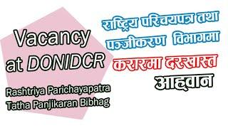 Rastriya Panjikaran Bibhag Vacancy | Rashtriya Parichay Patra Tatha Panjikaran Bibhag Vacancy 2077