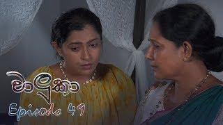 Waluka | Episode 49 - (2018-07-09) | ITN Thumbnail