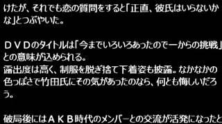 【元AKB48】畑山亜梨紗、竹田恒泰氏との破局告白から4か月「彼氏はいらない」 畑山亜梨紗 動画 13