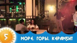 Море. Горы. Керамзит - 5 серия / 1 сезон / Сериал / HD 1080p / MARS MEDIA
