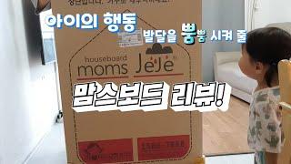 [으뜸이]맘스보드 언박싱 리뷰!