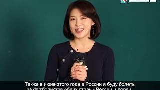 ハ・ジウォン「2018モスクワ韓流博覧会(KBEE 2018)」コメント映像