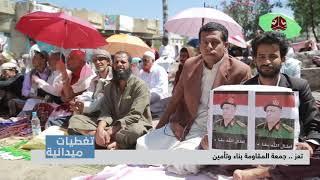تغطيات ميدانية | #تعز -جمعة المقاومة بناء وتأمين | خطيب الجمعة : أ.عبدالوهاب الميرابي | يمن شباب