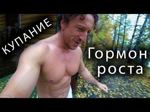 КУПАНИЕ и выработка ГОРМОНОВ.