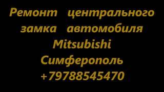 Ремонт центрального замка автомобиля Mitsubishi +79788545470 Симферополь