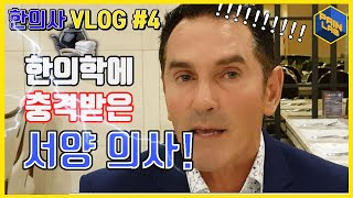 서양의사가 본 한의학 Vlog 한의사 브이로그 Ep4