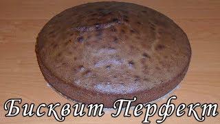 Шоколадный бисквит для торта «Перфект». Получается всегда! Chocolate Sponge Cake