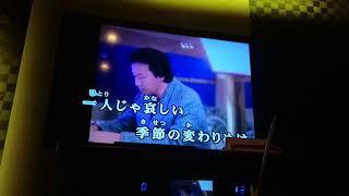 前川 清さんの「愛がほしい」に挑戦してみました。