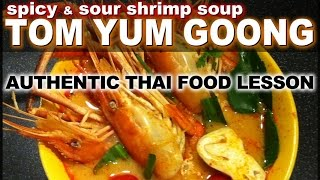 Authentic Thai Recipe for Tom Yum Goong | ต้มยำกุ้ง | Thai Spicy and Sour Soup with Prawns