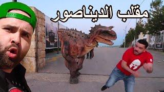 مقلب الديناصور في الغابة 😂💥