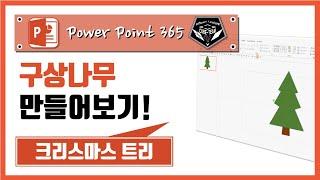 파워포인트 (Power point) 365 강의 #046 크리스마스 트리(구상나무) 만들어보기