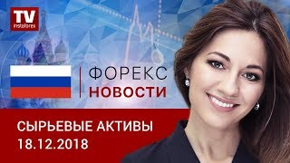 Смотреть видео 18.12.2018: Обвал цен на рынке нефти! онлайн