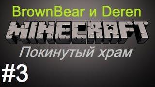 Minecraft - Покинутый храм - Часть 3(Спасибо за просмотр, не забывайте подписываться и оставлять комментарии. Ставьте большие пальцы вверх,..., 2012-11-24T09:41:47.000Z)