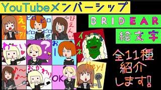 【絵文字公開‼︎】YouTubeメンバーシップ絵文字紹介【Mrs.Bride描いてみた】