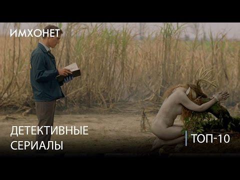 Лучшие детективные сериалы. ТОП 10