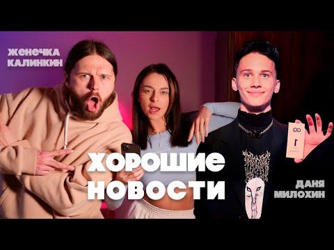 ХОРОШИЕ НОВОСТИ с Женей Калинкиным и Даней Милохиным (ПРЕМЬЕРА)