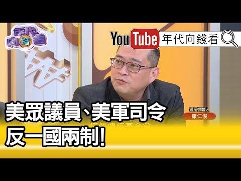 精華片段》康仁俊:香港回歸20年!中英聯合聲明...【年代向錢看】