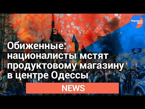 #Одесса: националисты заблокировали работу магазина в центре города