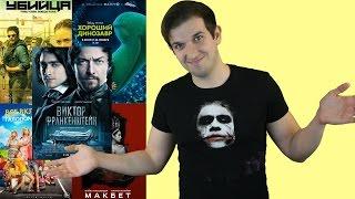 Виктор Франкенштейн, Хороший динозавр, Макбет, Убийца, Визит, Все включено 2 - премьеры с 26.11