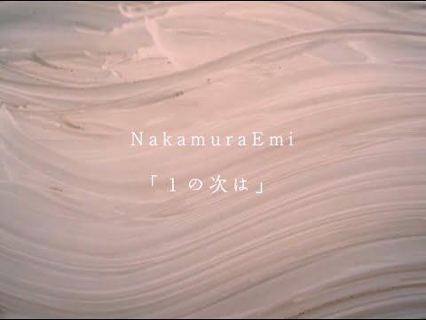 NakamuraEmi「1の次は」MUSIC VIDEO