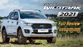 Ford Ranger Wildtrak 2021 Full Review | មានអ្វីដែលអ្នកចាំបាច់ត្រូវដឹង