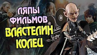 Властелин Колец и Киноляпы Фильмов Против Книги 🎥