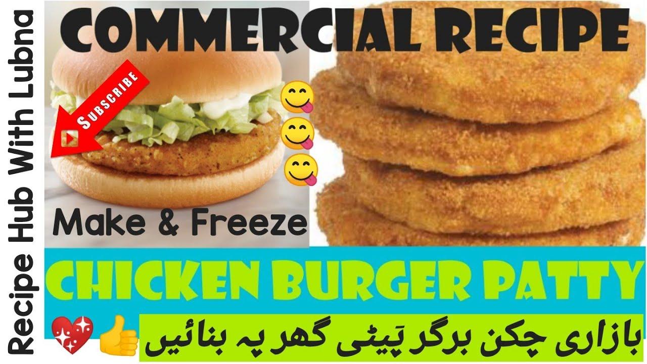 Chicken Burger Patty Recipe How To Make Burger Patty Burger Patty Recipe Recipe Hub With Lubna Youtube