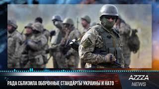 Рада сблизила о6оpонные стандарты Украины и НАТО