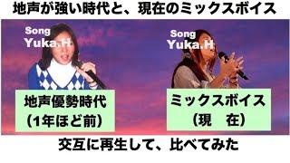 地声とミックスボイスを比べてみた 1「銀河 MISIA」cover :Yuka.H