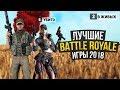 Лучшие Battle Royale игры 2018 года Королевская Битва игры 2018 выживание топ игр Pubg пк пабг mp3