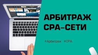 Что такое арбитраж трафика  CPA сети