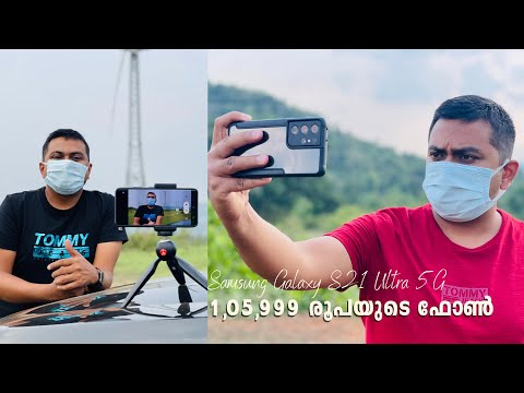 1,05,999 രൂപയുടെ ഫോൺ, Samsung Galaxy S21 Ultra 5G Camera Test by a Vlogger
