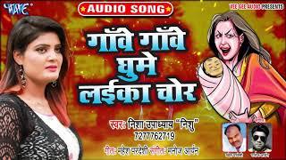 गाँवे गाँवे घूमे लईका चोर | #Nisha Upadhaya का सबसे हिट गाना | Gawe Gawe Ghume Laika Chor