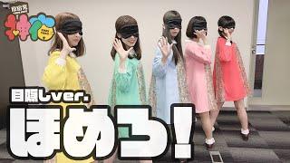 アイドルが目隠しして踊ってみた!【ほめろ!/神宿】