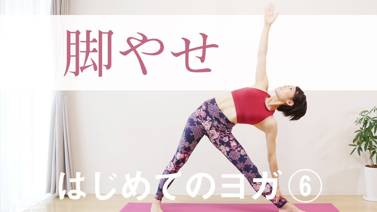 ヨガ 動画 ダイエット