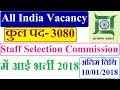 SSC Recruitment 2018 | Staff Selection Commission | 3080 Posts | All India Vacancy