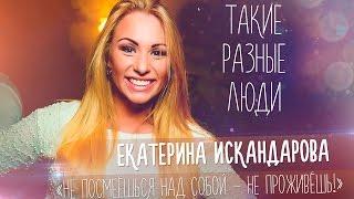 Интервью с Женей Искандаровой: «попросила «Сникерс» и прошла в Comedy Battle!»