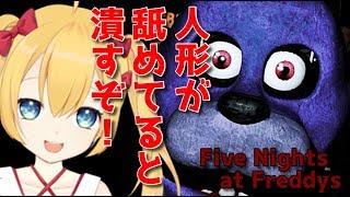 【VTuber】ピザ屋のバイトがいいシノギになるんだってな!?#2【Five Nights at Freddy's】