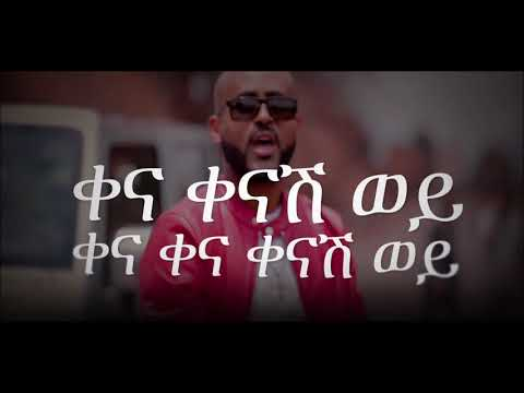 Henock Ekubamichael - ቀናሽ ወይ | Kenash Wey with Lyrics  - New Ethiopian Music 2018 thumbnail