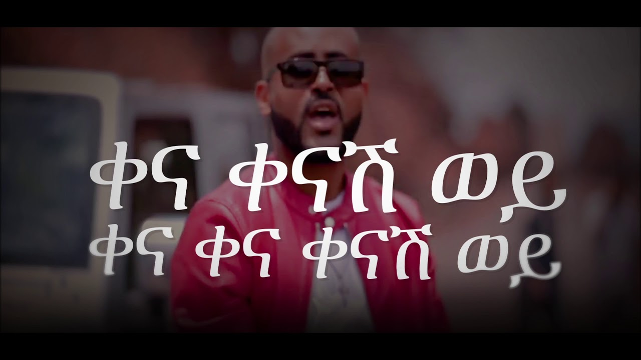 Henock Ekubamichael - ቀናሽ ወይ | Kenash Wey with Lyrics  - New Ethiopian Music 2018