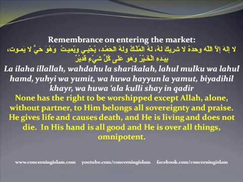 3b561819de0a9 Dhikr  9   Entering the Market or Mall الدعاء عند دخول السوق - YouTube