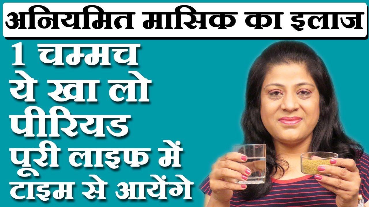 Irregular Periods Treatment In Hindi अन यम त म स क