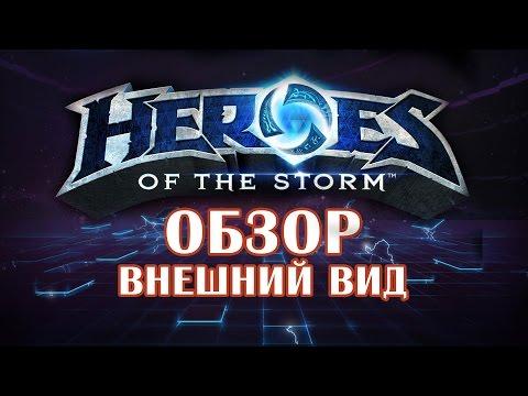 видео: Обзор на внешний вид heroes of the storm Альфа
