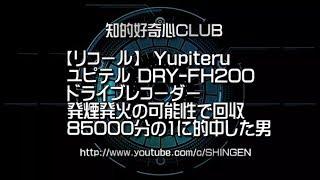 リコール ユピテル ドライブレコーダー DRY-FH200 Yupiteru 発煙・発火に至る可能性で回収 85000分の1に的中した男