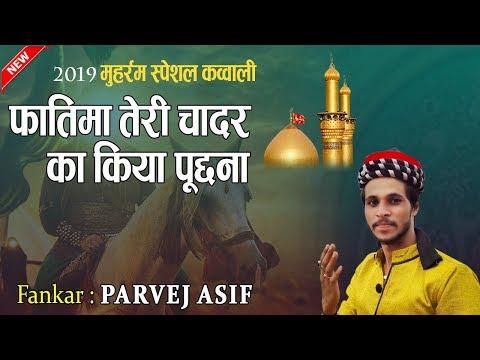 मुहर्रम-का-सबसे-बेहतरीन-कलाम---fatima-teri-chadar-ka-kya-puchna-|-waqia-karbala-2020