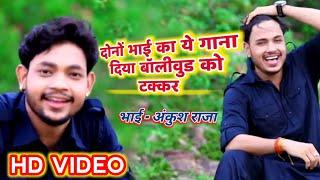 Ankush Raja - ये गाना सबसे हिट्स साबीत हुआ- Hindi Song - HD Video - Lakho Hai Deewane