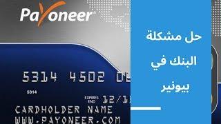 حل مشكلة البنك في بيونير وفتح حساب بدون بيانات البنك