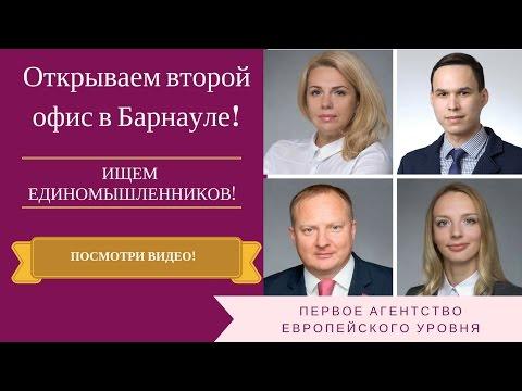 """Работа в федеральной компании Миэль """"Офис в Барнауле"""""""